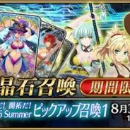 【Google Playランキング(8/15)】「Summer ピックアップ召喚」で『Fate/Grand Order』が首位を回復! 『オルサガ』は133位→29位に