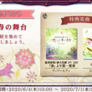 コナミアミューズメント、アーケードゲーム『ノスタルジア Op.3』でイベントエピソード「花咲く春の舞台」を開催中!