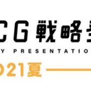 「ブシロードTCG戦略発表会2021夏」のタイトルが「ブシロードTCG戦略発表会2021夏 大盛」に変更