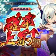 EXNOA、『一血卍傑-ONLINE-』で新英傑「虹華クダン(cv. 岩瀬周平)」登場! 「神話降臨 ヨルムンガンド」も開催