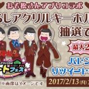 ディ・テクノ、ぴえろ、エイベックス・ピクチャーズ、TVアニメおそ松さんアプリ6タイトルで「第2回ニートフェ ス バレンタイン編」を開催