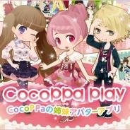 ジークレストとユナイテッド、スマホアバターアプリ『CocoPPa Play(ココッパプレイ)』Android版の事前登録を実施中