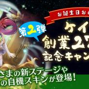 ケイブ、『ゴシックは魔法乙女』で創業27周年を記念CP第2弾開始! 『虫姫さま』登場中!