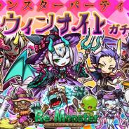 アルファゲームス、『リ・モンスター』でハロウィンを盛り上げる「モンスターパーティ! ハロウィンナイトガチャ」を開始!