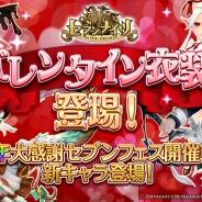 Netmarble Games、『セブンナイツ』で皇帝「パスカル」の登場を含むアップデートを実施 人気キャラクターのバレンタイン特別衣装も追加
