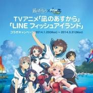 LINEの釣りゲーム『LINE フィッシュアイランド』が人気テレビアニメ『凪のあすから』とコラボ 主要キャラをデザインしたアイテムが登場