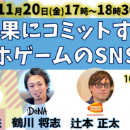 MOTTO、スマホゲームのマーケティングに特化したウェビナー「成果にコミットするスマホゲームのSNS/Twitter活用」を11月20日に開催