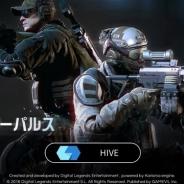 ゲームヴィルジャパン、『アフターパルス』のサービスを2017年11月14日をもって終了