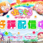 ポケラボ、『ぷちぐるラブライブ!』で新イベント「うきうきピクニック」&新ガチャ「それは僕たちの奇跡」を開始