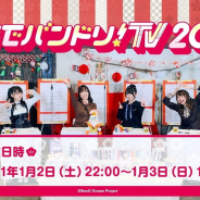 ブシロード、「朝までバンドリ!TV 2021」2021年1月2日22時より放送開始 YouTube Live配信ページも公開