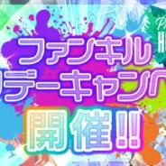 gumi、『ファンキル』で「ファンキルホリデーキャンペーン」を実施 毎日姫石GETのチャンスやキル姫育成コンテストなどを開催