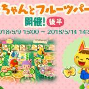 任天堂、『どうぶつの森 ポケットキャンプ』でイベント「まいこちゃんとフルーツパーティー」後半パートを開始 新たな花やお題が追加