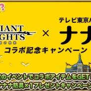 サイバード、『ヴァリアントナイツ』でテレビ東京バナナ社員「ナナナ」とのコラボレーションキャンペーンを実施