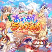 DMM GAMES、『あやかしランブル!』で新キャラ「★5フツノミタマ」と「★4伊呂波」を追加! メインストーリー第6章も登場