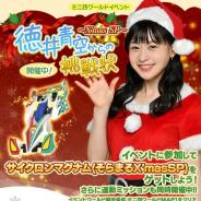 バンナム、『ミニ四駆 超速グランプリ』で徳井青空さんが登場するクリスマス特別イベントを開催! 第2回公式オンライン大会も
