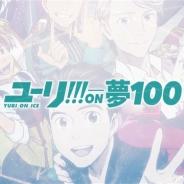 大人気アニメ「ユーリ!!! on ICE」コラボが発表となった「夢王国と眠れる100人の王子様 2018年新春Special」 公式レポートをお届け