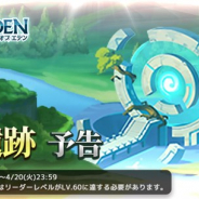 YOOZOO GAMES、『レッド:プライドオブエデン』で「神殿遺跡」を4月10日5時より開放