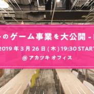 アカツキ、ゲーム企画職向けのミートアップイベント「アカツキのゲーム開発の裏側を語るイベント#3」を3月26日に開催決定