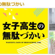 【dアニメストア調査】19年夏アニメの部門別ランキング、今期笑ったのは『女子高生の無駄づかい』、感動したのは『ダンまちII』に