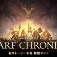 Aiming、『CARAVAN STORIES』で新ヒーロー「ヴァリアント」登場のピックアップガチャ開催