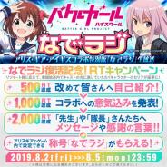 コロプラ、『アリスギア』×『バトガ』コラボ記念に8月20日21時より「なでラジ」生放送の配信が決定! MCは洲崎綾さんが担当