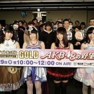 コーエーテクモ、『AKB48の野望』で実施した「ラジオ出演権争奪キャンペーン」の公開収録の模様が29日22時よりニッポン放送でオンエア
