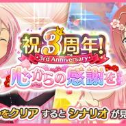 オルトプラス、『ゆゆゆい』で期間限定イベント「祝3周年!心からの感謝を」を本日16時より開催!