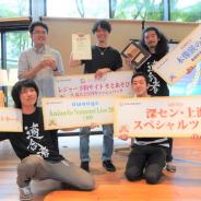 【SPAJAM2019】郵便IoTアプリ『ポステッド』を開発したチーム「RAISE UP」が最優秀賞に選定! 「深セン・上海スペシャルツアー」を獲得!