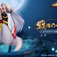 NetEase Games、スマホMOBAゲーム『決戦!平安京』でアニメ「犬夜叉」からコラボ限定キャラクター「殺生丸」が登場!