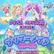 タカラトミーアーツ、『プリパラ プリパズ』でプリパズパラレル劇場第六弾「プリマーメイド 深海の歌姫」を8月10日より開催!