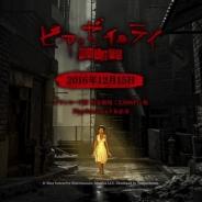 【PSVR】VRで味わう狂気 ホラーゲーム『ヒア・ゼイ・ライ』の国内発売日が12月15日に決定…日本語トレイラーも公開