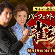 DouYu Japan、「Mildom」で『雀魂』の生配信番組「ケイン・池谷・山本のパーフェクト筋肉雀魂」を19日19時に放送!