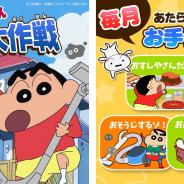 ネオス、知育アプリ『クレヨンしんちゃん お手伝い大作戦』をAmazon Appstoreへ提供開始!