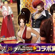 ポケラボ、『戦乱のサムライキングダム』で大人気格闘ゲーム「THE KING OF FIGHTERS」とコラボレーションを実施