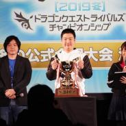 【イベント】『DQライバルズ』公式大会「勇者杯2019冬」を制したのは大きなメダル選手! 「前人未到の連覇を狙いたい」