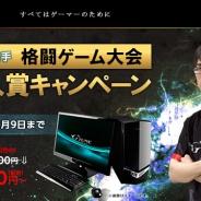 マウスコンピューター、スポンサードの「かずのこ」選手の入賞記念セール開始 Core i7-8700とGTX1060搭載PCが5000円引き