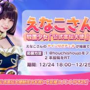 C4games、『放置少女~百花繚乱の萌姫たち~』の公式宣伝大使にえなこさんが就任! サイン入りチェキのプレゼントCP開催