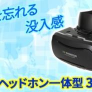 上海問屋、絶妙な装着感がウリのスマホ用VRゴーグルを3999円で販売開始