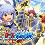 バンナム、『ミリシタ』でイベント「アイドルヒーローズジェネシス Justice OR Voice~」を開始 スペシャルMVも公開