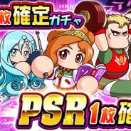 KONAMI、『実況パワフルプロ野球』で1人様3回限りの「PSR1枚確定ガチャ」を開催!