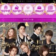 グリー、『Another story of AAA ~恋音と雨空~』を「GREE」で提供開始 人気グループ「AAA」との恋を楽しむ恋愛ゲーム