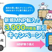 LogicLinks、「LinksMate(リンクスメイト)」で「新規MNP転入で3,000円相当割引キャンぺーン!」を実施