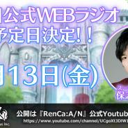 ビーグリーとオルトプラス、WEBラジオ「保志総一朗 presents RenCa:A/N ラジオ『RenCa:PPPPR』」の公開予定日を9月13日に決定!