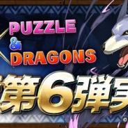 ガンホー、『パズル&ドラゴンズ』で『モンスターハンター』シリーズとのコラボ第6弾を48時間限定で開催 「オトモガルク」が新たに参戦!
