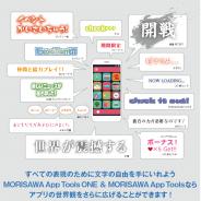 「細やかなニュアンスの再現を」…アプリ・ゲーム制作者向けフォント製品「MORISAWA App Tools」をリリース モリサワの担当者に聞く「その優位性」