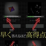 クローリス、『クイズ!ポリゴンマジック』をリリース…立体キューブやモザイクを使った文字クイズアプリ