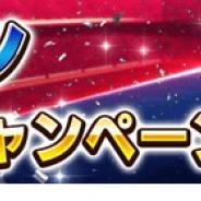 KONAMI、『ウイニングイレブン カードコレクション』で「メッシコラボキャンペーン」を本日より開催!