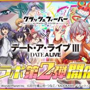 ワンダープラネット、『クラッシュフィーバー』でアニメ「デート・ア・ライブIII」とのコラボイベント第2弾を開催!