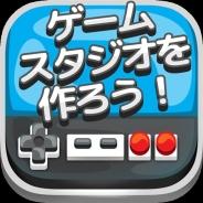 H2インタラクティブ、スマホ向けカジュアルゲーム『ゲームスタジオを作ろう!』の事前登録を開始