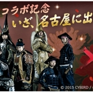 サイバード『イケメン戦国◆時をかける恋』が名古屋おもてなし武将隊とコラボ…「いざ、名古屋に出陣キャンペーン」を1月7日より開催